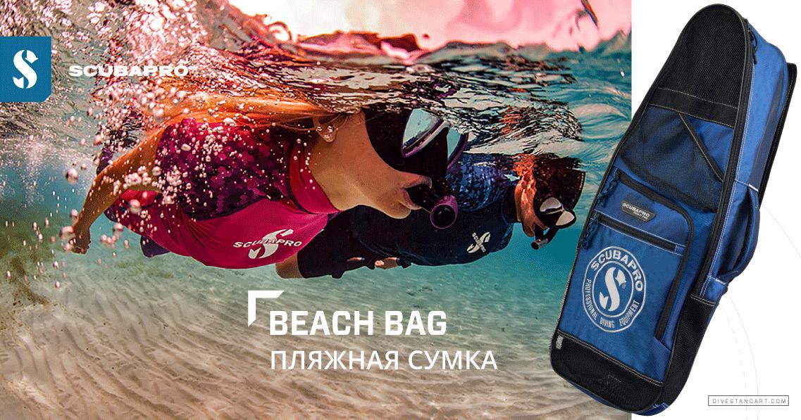 Сумка Beach Bag