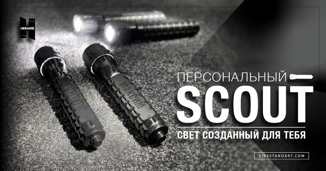 Customization of Scout Light